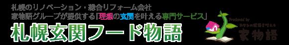 札幌玄関フード物語